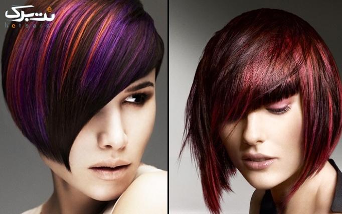 رنگ مو و مش فویلی در آرایشگاه باغ بهشت