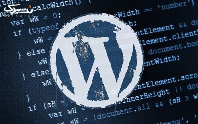 طراحی سایت با وردپرس بدون نیاز به دانش برنامه نویسی