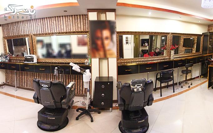 بن اپیلاسیون در آرایشگاه تاج طلایی