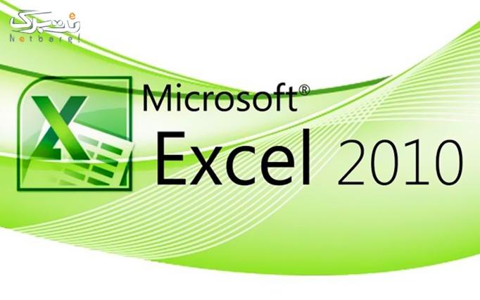 آموزش Excel کاملاً کاربردی