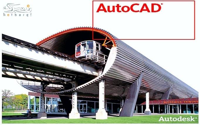 آموزش Auto Cad دوبعدی و سه بعدی کاربردی
