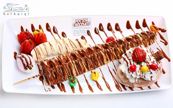 دکتر شکلات با منوی انواع خوراکی های شکلاتی