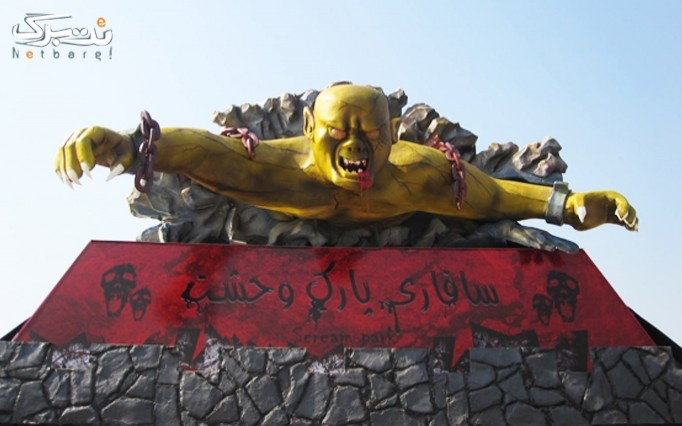 جشنواره طلایی  12 میلیاردی سافاری وحشت دریاچه شهدای خلیج فارس (چیتگر)
