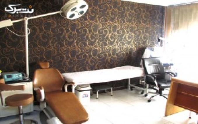 لیزر دایود در مطب دکتر پاکدل