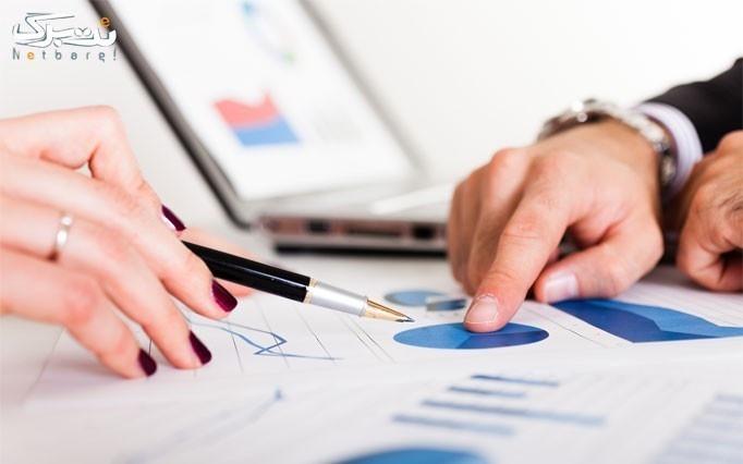 موسسه سروش علم با آموزش حسابداری