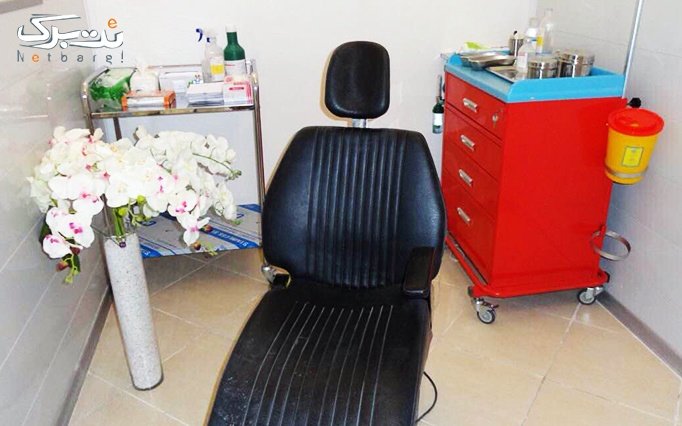 لیزر الکساندرایت در مطب دکتر موسوی