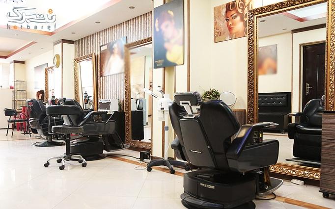 اپیلاسیون در آرایشگاه تاج طلایی