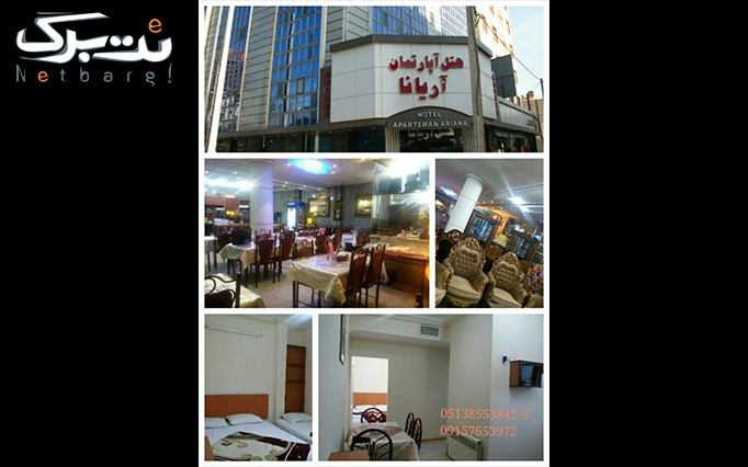 اقامت هتل آپارتمان آریانا