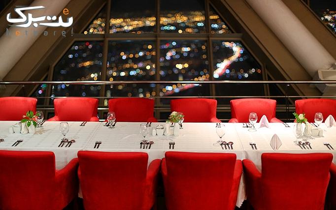 ناهار بر فراز آسمان در رستوران گردان برج میلاد