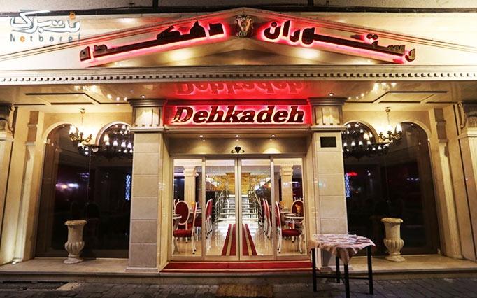 رستوران دهکده با غذاهای ایرانی و فرنگی