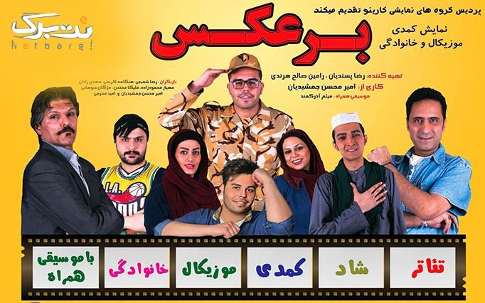 نمایش کمدی برعکس در سینما ایران