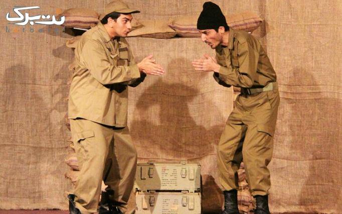 مجتبی مایلی در کمدی موزیکال خداحافظ فرمانده