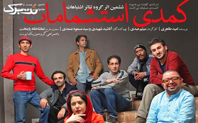تئاتر کمدی استشمامات در مجموعه کنش معاصر