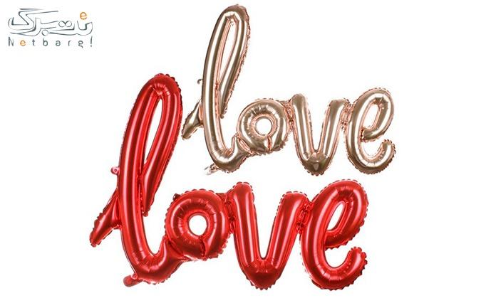 بادکنک فویلی طرح love از امرتات