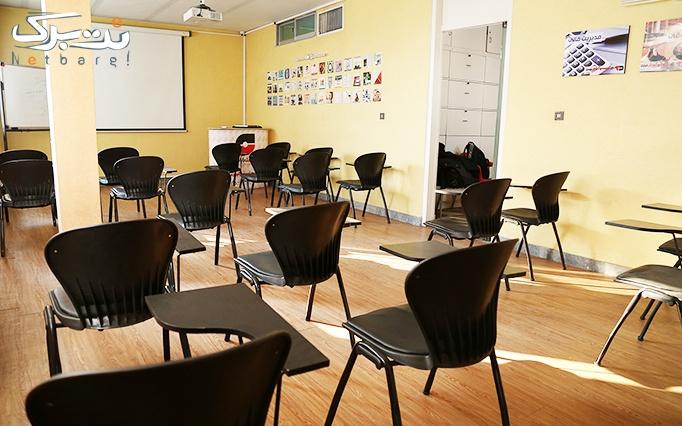 کارگاه آموزش وردپرس در آموزشگاه فصل