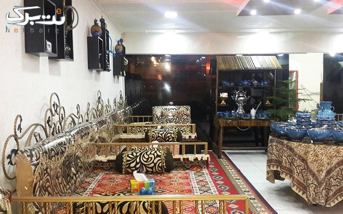 رستوران سنتی آنایورد با منوی غذاهای ایرانی