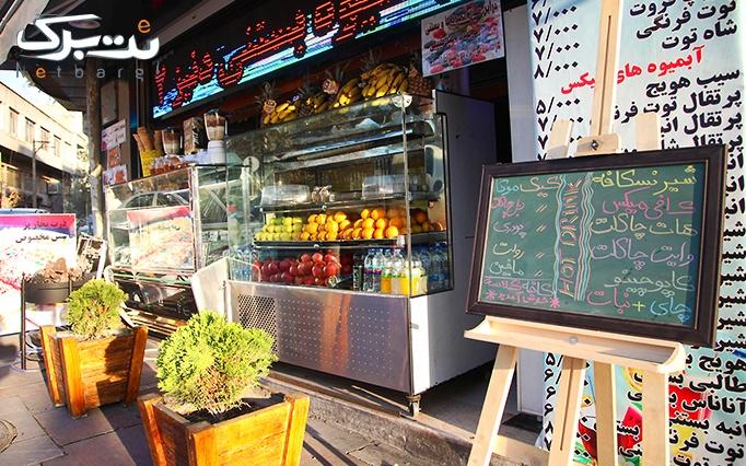 آبمیوه و بستنی توچال طهران