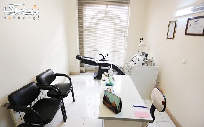 لیزر موهای زائد با دستگاه دایود درمطب دکتر افلاکی