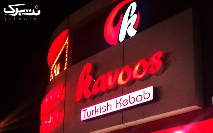 کباب ترکی کاووس با منوی باز