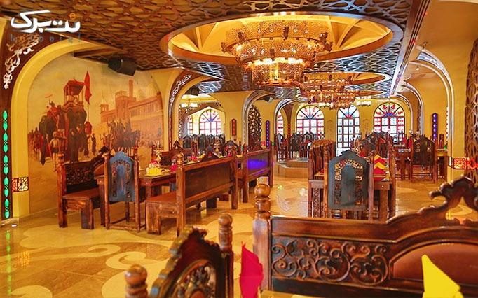 رستوران لوکس مهماندار با منوی متنوع