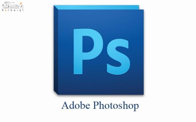موسسه عصرفن با آموزش photoshop
