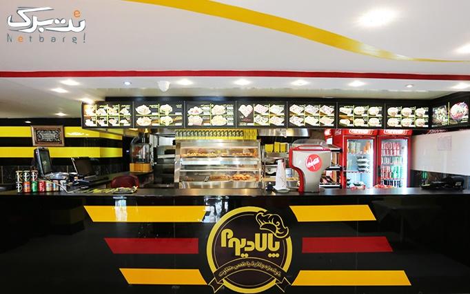 فست فود پالادیوم با منوی ساندویچ، پیتزا و کنتاکی