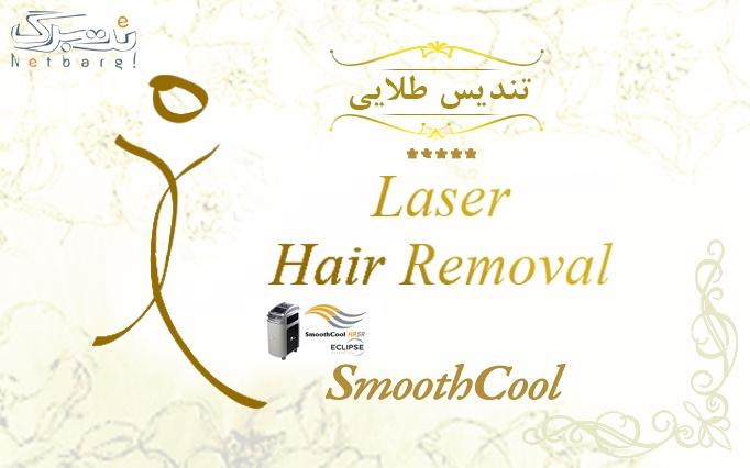 سورپرایز ویژه: لیزر موهای زائد در تندیس طلایی