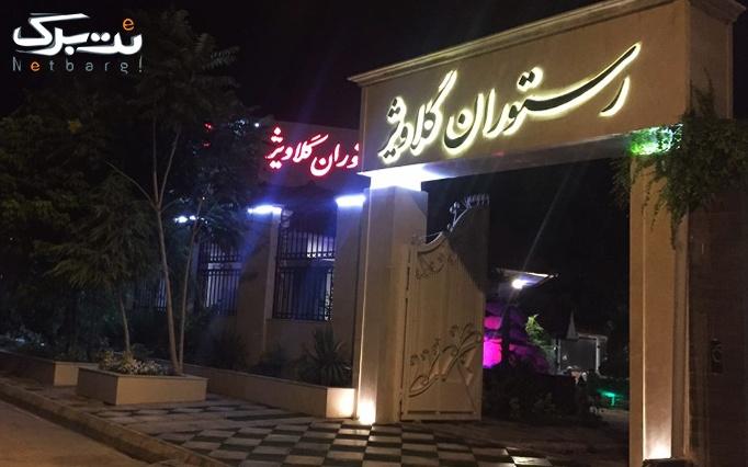 رستوران گلاویژ طرقبه با منوی باز غذا