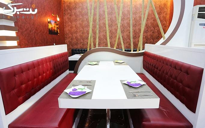رستوران ماندیرو با منوی باز متنوع