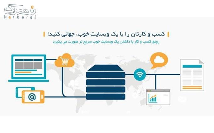 طراحی سایت با وردپرس در خواجه نصیر