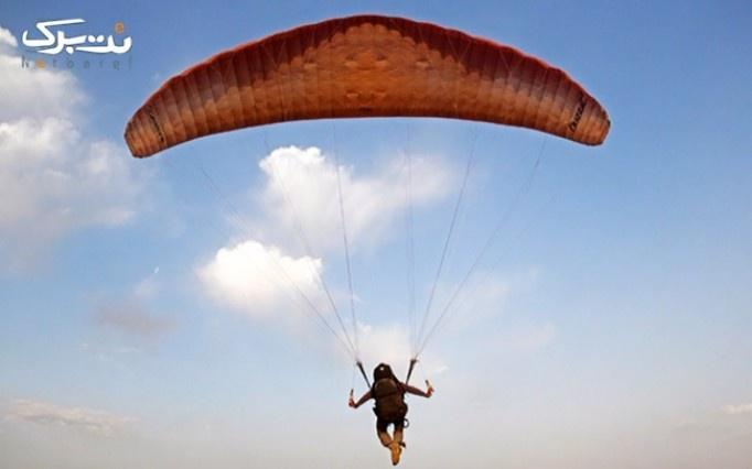 پرواز پاراگلایدر با خلبان باقری