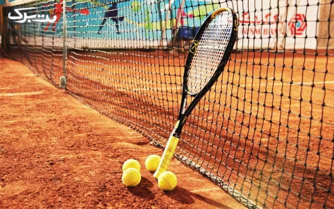 زمین تنیس باشگاه امید گردشگری
