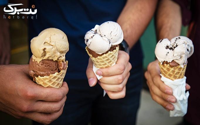 پکیج2: بستنی اسکوپی با ارزش 4,000 تومان