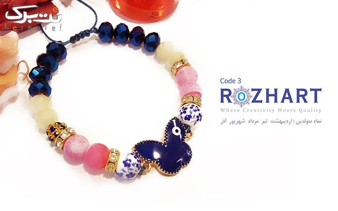 دستبندهای سنگ نماد ماه تولد زنانه از رژ آرت