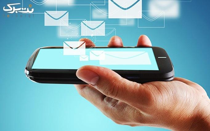 سامانه ارسال پیام صوتی و پیامک آراد از فناوری اطلاعات آراد