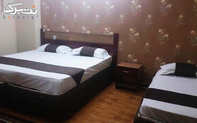اقامت در هتل آرمیا