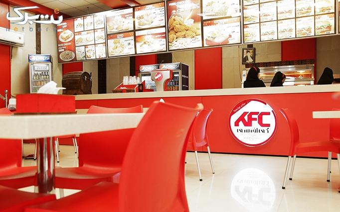 فست فود KFC (کالدو) با منوی باز