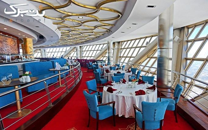 منوی ناهار روز شنبه 4 شهریورماه رستوران گردان برج میلاد