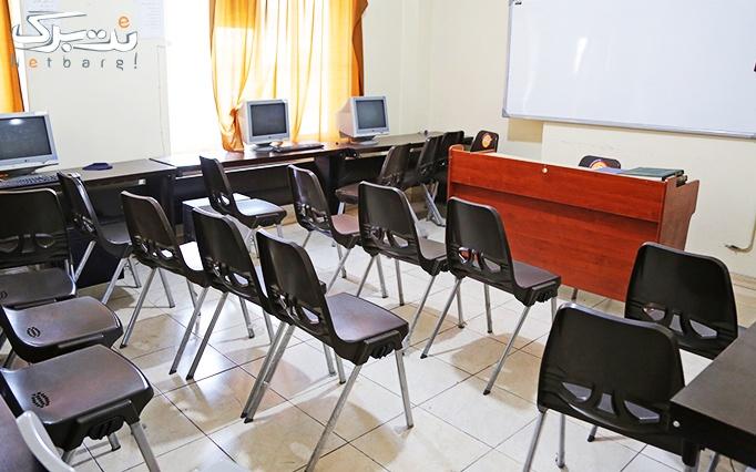 آموزش Word یا Excel در لعلی سراب