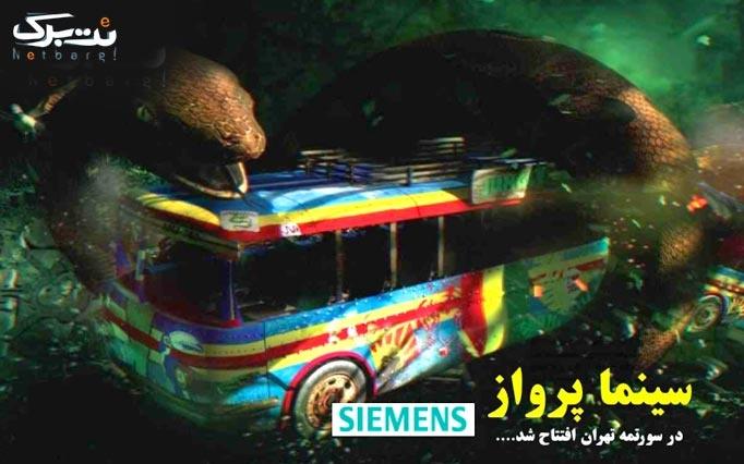 پکیج 1 : سورتمه تهران  + سافاری + سینما  روزهای عادی ( شنبه الی چهارشنبه )