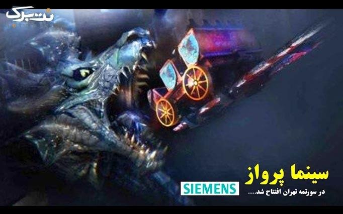 پکیج 5: سورتمه تهران + سینما در روزهای عادی ( شنبه الی چهارشنبه )
