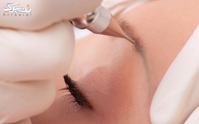 میکروپیگمنتیشن خط چشم یا خط لب یا بن مژه در آرایشگاه کلبه عروس
