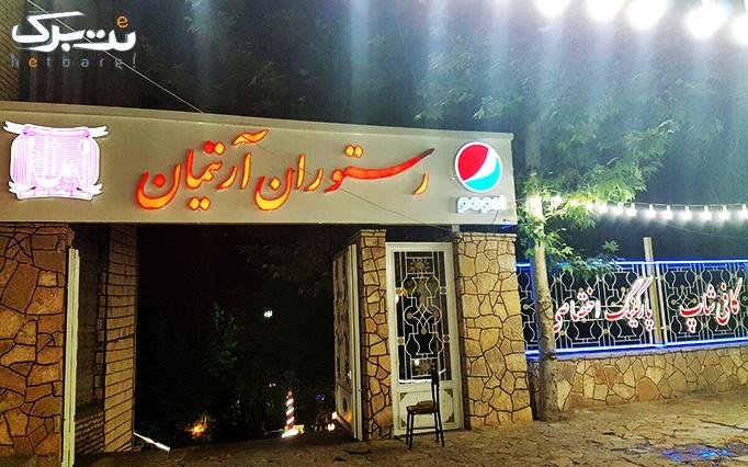 مجموعه پذیرایی توریستی و تفریحی آرتیمان با منو انواع غذاهای خوشمزه ایرانی
