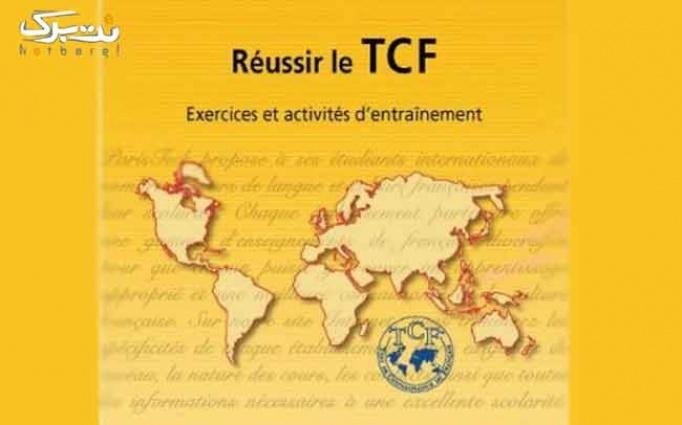 آمادگی آزمون TCF/TEF در توبی
