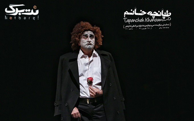 نمایش طپانچه خانم برگزیده جشنواره تئاتر فجر