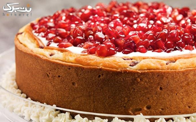 آموزش کیک و دسرهای کافی شاپ در شهربانو