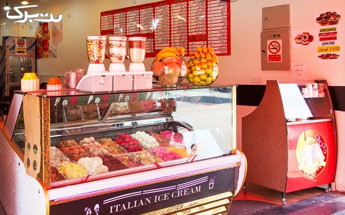 بستنی کامو کامو با منوی انواع آبمیوه و بستنی