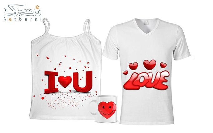 چاپ  طرح دلخواه بر روی  تیشرت های یک و دو نفره ازچاپ و تبلیغات پیرانه