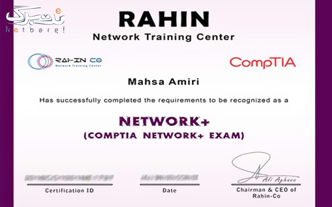 آموزش شبکه Network+ در راهین سیستم