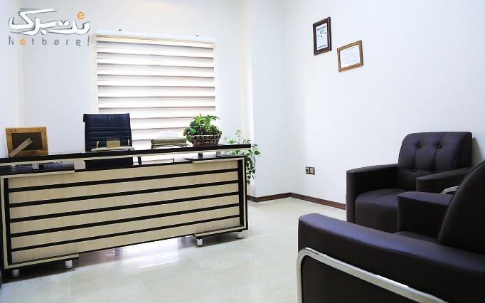 لیزر الکساندرایت کوترا در مطب خانم دکتر مجری
